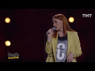 Stand Up  Елена Новикова - О мотивации