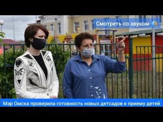 Мэр Омска проверила готовность новых детсадов к приему детей