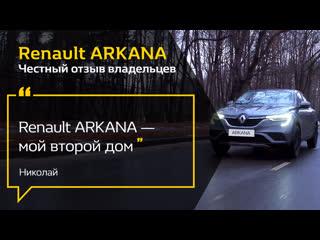 Renault ARKANA - мой второй дом (отзыв владельца)