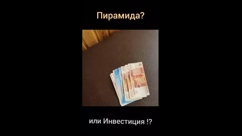 Эксперимент! Пирамида или Инвестиция ! Заплатят или нет Марков и Бабыкин проверят на себе!