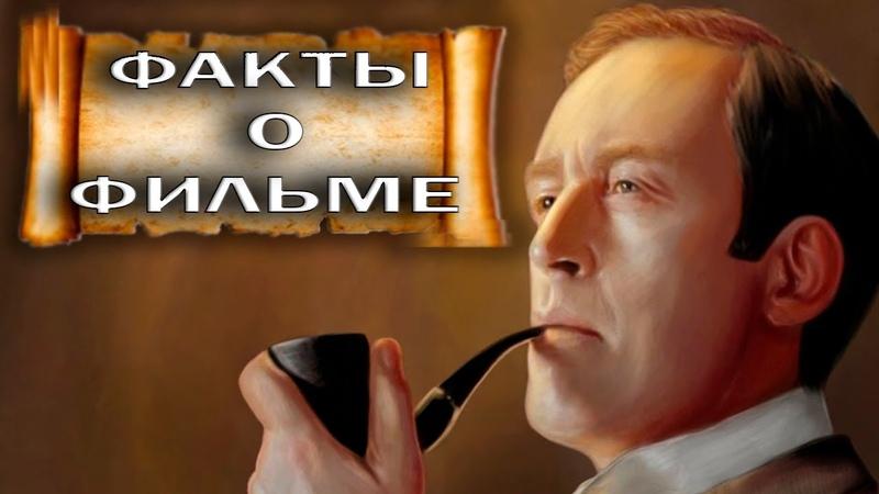 ШЕРЛОК ХОЛМС И ДОКТОР ВАТСОН ИНТЕРЕСНЫЕ ФАКТЫ О ФИЛЬМЕ