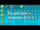 ВСЕ ТРИГГЕРЫ в Geometry Dash | Геометри даш !! StartPos, Move, Stop, Alpha, Toggle, Spawn, Rotate