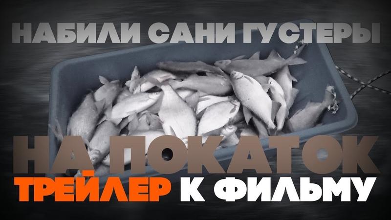 Покаток. Зимняя рыбалка.