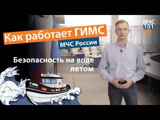 Безопасность на воде летом. Как работает ГИМС МЧС России