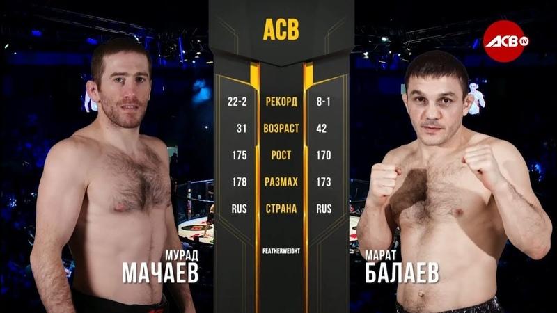 ACB 89 Марат Балаев Россия Мурад Мачаев Россия