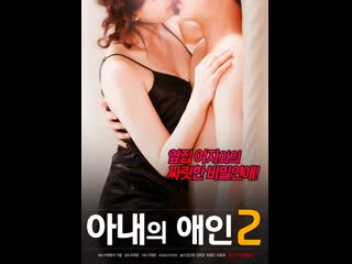 My Wifes Lover 2 (2018)