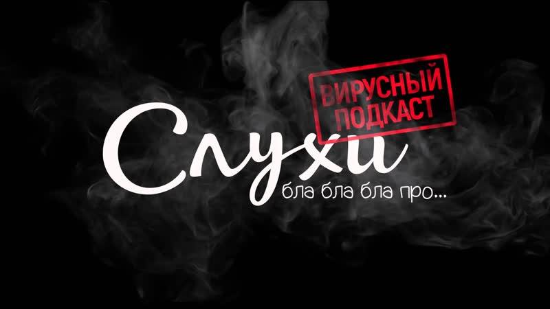 Слухи Подкаст 1 Коронавирус в Курске ответ астролога Павсекакия Богданова