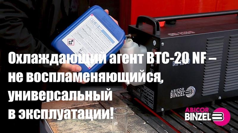 Охлаждающий агент BTC 20 NF не воспламеняющийся универсальный в эксплуатации
