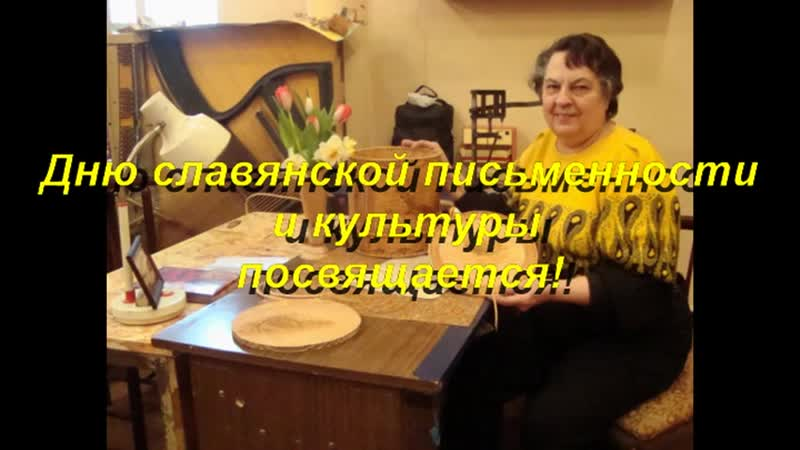 История создания берестяных промыслов в городе Королёв