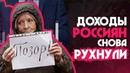 ДОХОДЫ РОССИЯН снова рухнули! Племянник Путина будет бороться с коррупцией!
