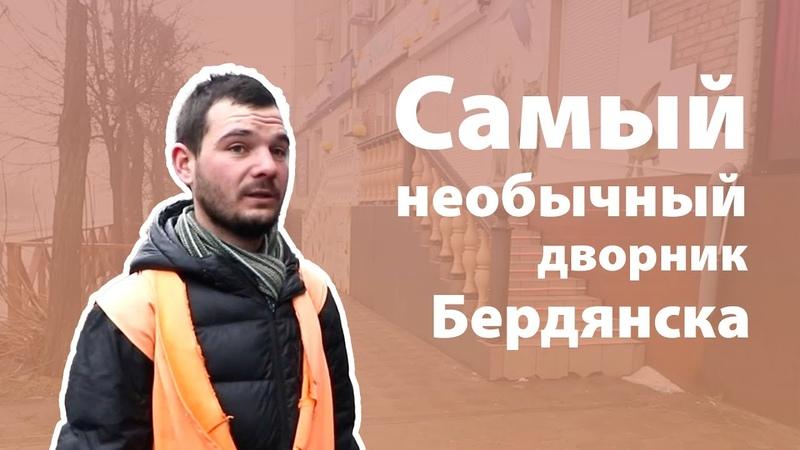 Удивил украинский Интернет а теперь чистит городские улицы Самый необычный дворник Бердянска