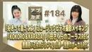 【アプカミ184】「好きって言ってよ」MVメイキング・「KOKORO&KARADA」小田さく124