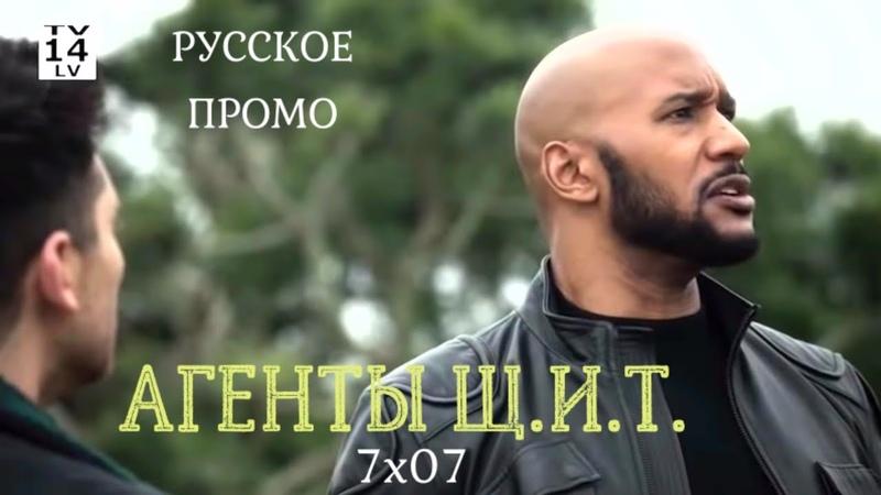 Агенты ЩИТ 7 сезон 7 серия Agents of Shield 7x07 Русское промо