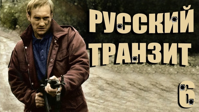 Русский транзит 6 серия