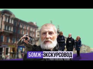 Вячеслав Раснер - пожалуй, самый известный  бездомный
