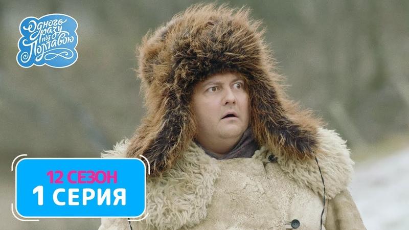 Однажды под Полтавой Открытие 12 сезон 1 серия Премьера Сериала 2021