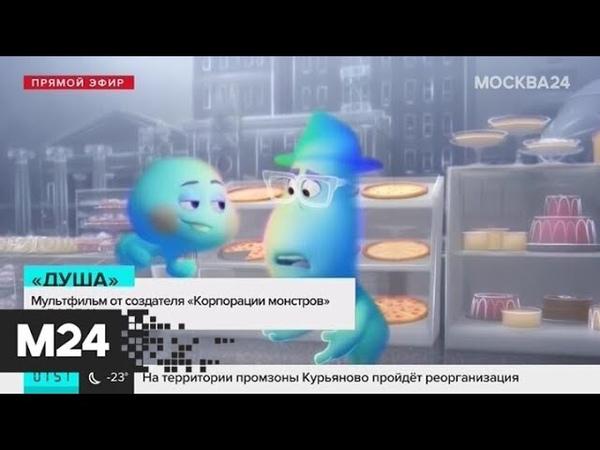 В российский прокат выйдет мультфильм от создателей Корпорации монстров и Валл И Москва 24