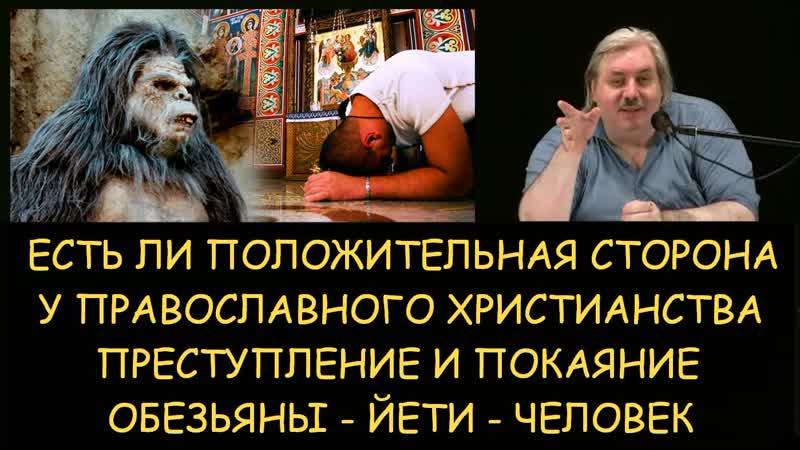 Николай Левашов Есть ли положительное в христианстве Преступление и покаяние Генератор темных материй Обезьяна Йети Человек
