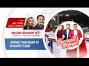 Анна Чурина и Олег Степченко в Утреннем шоу «Русские Перцы»