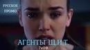 Агенты ЩИТ 7 сезон 8 серия / Agents of Shield 7x08 / Русское промо / Русская озвучка