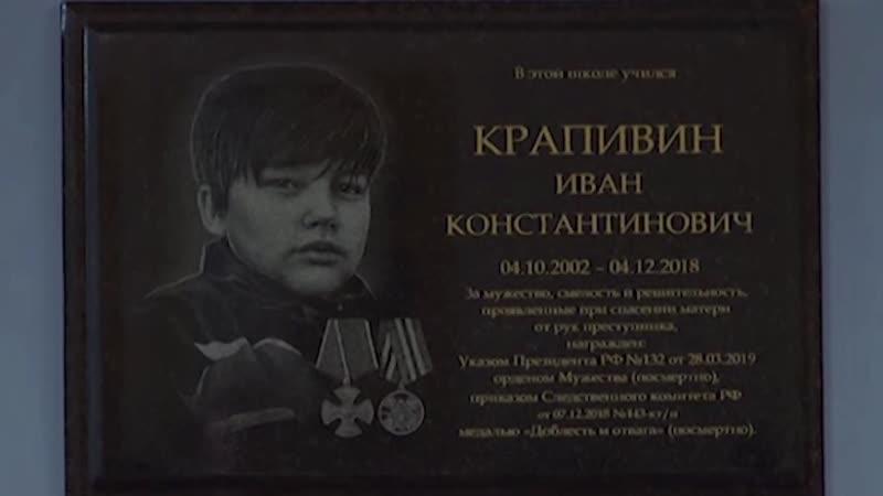 Новое обвинение по делу Ивана Крапивина