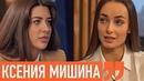 Холостячка Ксения Мишина про мужчин, закулисье проекта и сложности выбора. Ходят слухи 98