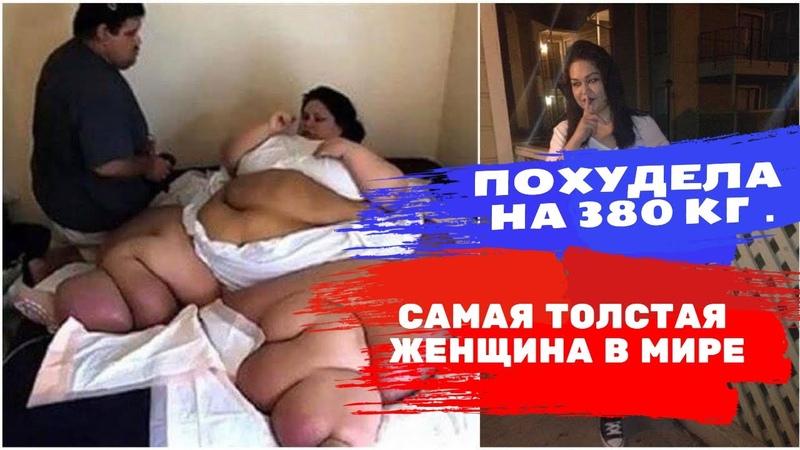 Что стало с самой толстой женщиной в мире История Майры Розалес