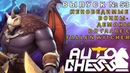 Auto Chess Mobile. Выпуск 53. Непобедимые Воины - Демоны во главе с Fallen Witcher