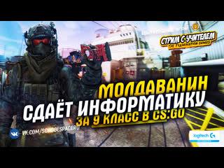 Школьник из Молдовы CS:GO сдаёт информатику // Контрольные игры #лучшедома