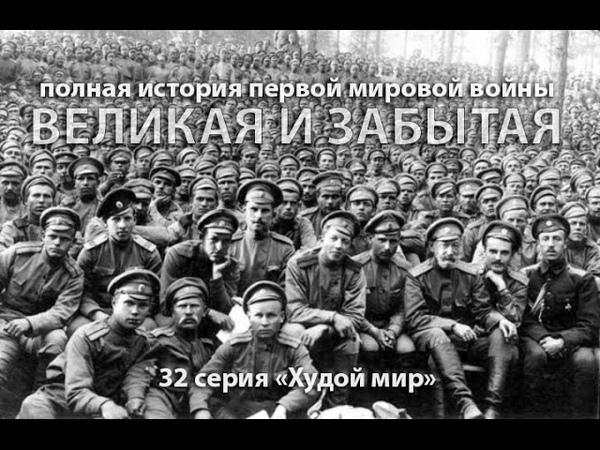Худой мир или 'пьедестал для Ленина Гитлера и Сталина' 32 серия Великая и забытая