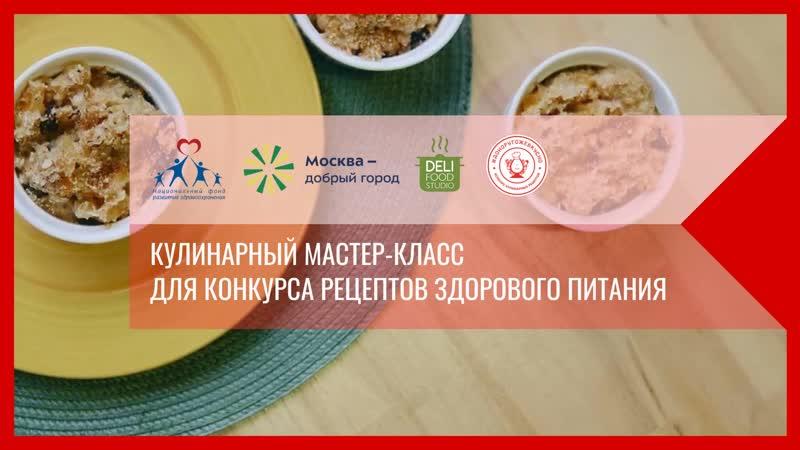 Кулинарный мастер класс завтрак в день донации сдачи крови и или ее компонентов