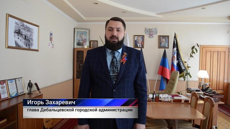 Глава Дебальцево Игорь Захаревич поздравил школьников и родителей с окончанием учебного года