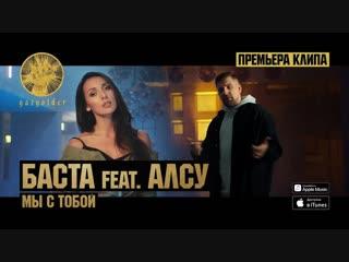 Премьера клипа! Баста feat. Алсу - Мы с тобой () ft.и