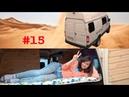 15 Автодом своими руками Царская кровать, подготовка к монтажу водопровода