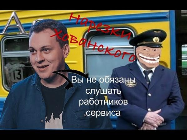Хованский критикует работников РЖД и й медицины