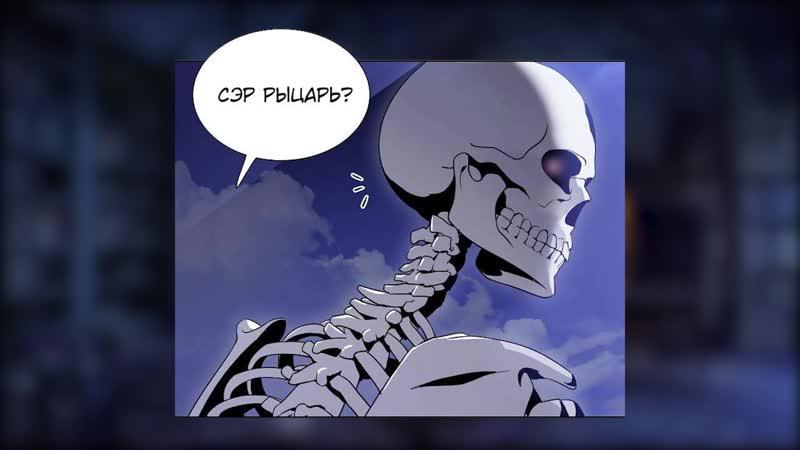 Озвучка манги Воин скелет не смог удержать подземелье Филиал гильдии