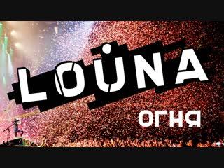LOUNA - Огня / OFFICIAL LIVE VIDEO / 2018