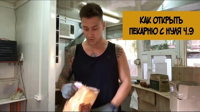 Как открыть пекарню с нуля ч.9