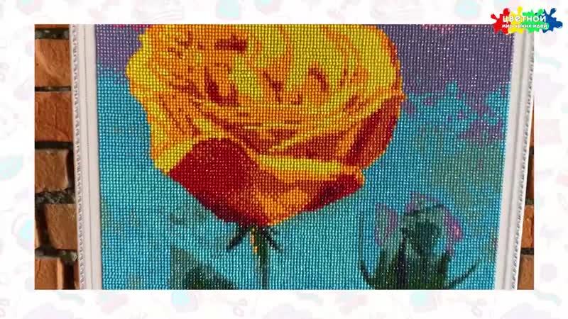 Готовая работа Желтая роза Алмазная мозаика