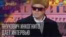 РЖАКА! Пресс-конференция Януковича Инкогнито СМЕШНО ДО СЛЕЗ Вечерний Квартал 95 Лучшее