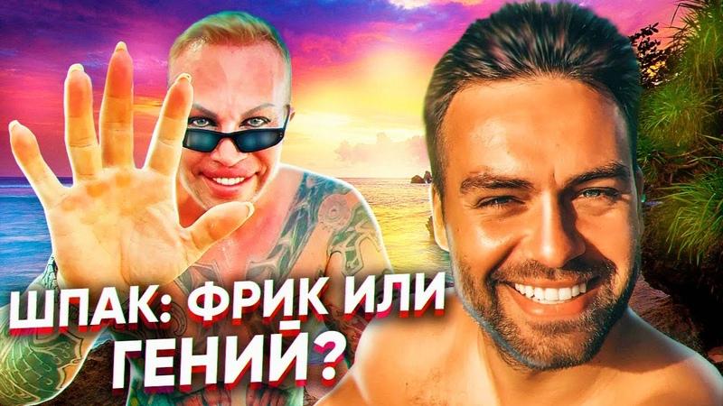 Александр Шпак фрик интеллигент Зачем мужику красный маникюр и силиконовая грудь
