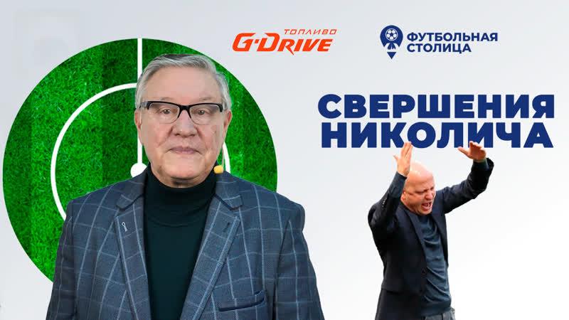 Футбольная Столица с Геннадием Орловым 02 03 2021