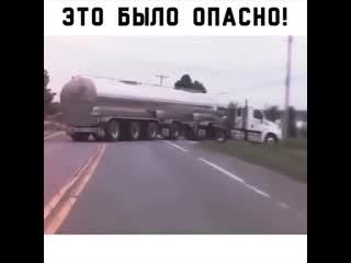 Это было опасно!