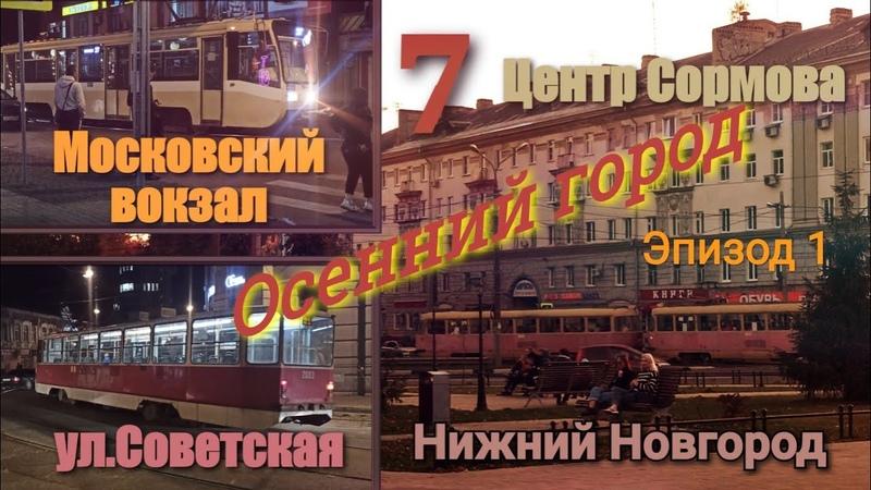 Трамвай №7 Нижний Новгород 02 10 2020 Центр Сормова ул Советская Пл Революции Tram Nizhny Novgorod