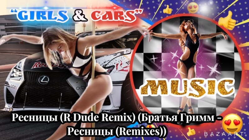 Красивая девушка и дрифт от Лексус Charming girl and drift from Lexus Ресницы Братья Гримм Remix