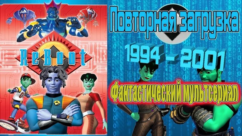 А помнишь был мультсериал Повторная загрузка 1994 2001 г