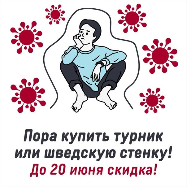 У НАС ЛЕТНЯЯ СКИДКА ДО 30%!!! До 20 июня! Домашние турники, гантели, шведские стенки, уличные комплексы! Наша группа Турники, шведские стенки Производство Россия, напрямую с завода! Больше 900
