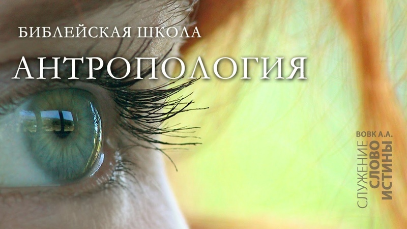 Библейская Школа 2008г. Антропология. Часть 2 Происхождение души