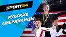 Россия vs США - семья, конкуренция, язык, деньги. Отвечают американские фигуристы с русскими корнями