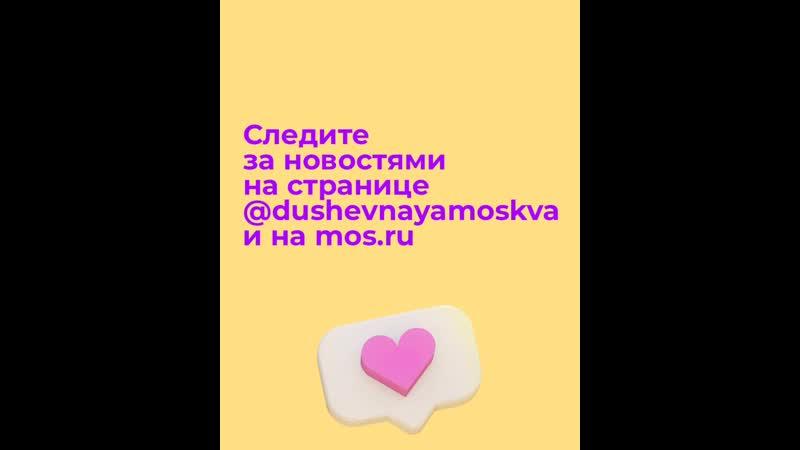Стартовал прием заявок на участие в конкурсе грантов Мэра Москвы для социально ориентированных НКО